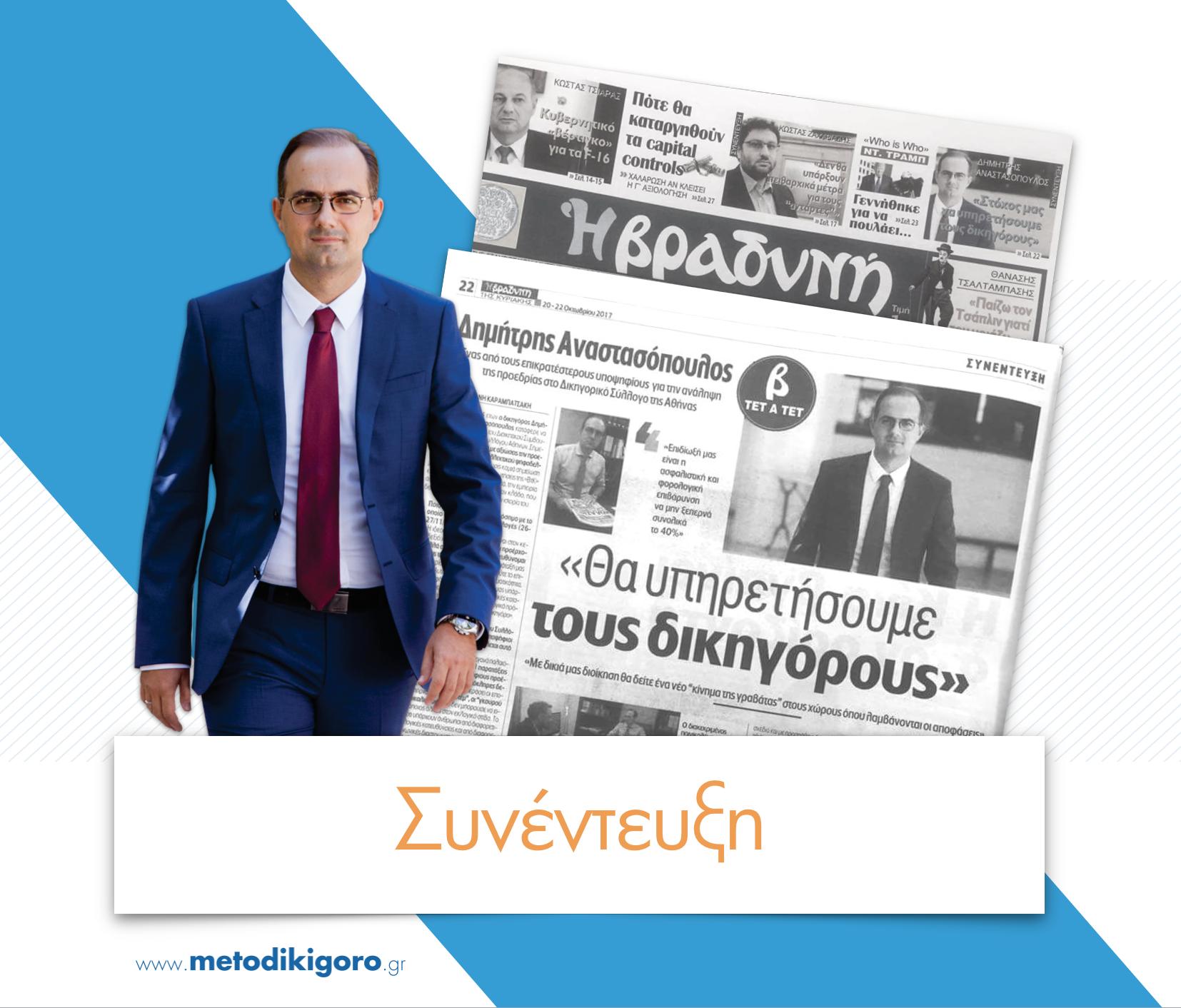 «Θα υπηρετήσουμε τον δικηγόρο» – Συνέντευξη του Υποψηφίου Προέδρου ΔΣΑ, Δημήτρη Αναστασόπουλου, στη Βραδυνή
