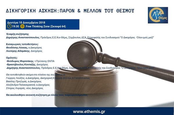 Δευτέρα 10 Δεκεμβρίου 2018 : Ανοιχτή εκδήλωση-συζήτηση της Ε.Ε.Ν.e-Θέμις: Δικηγορική Άσκηση: Παρόν και Μέλλον του Θεσμού