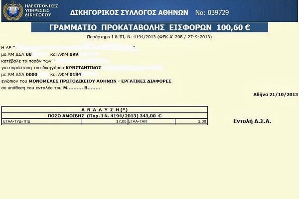 Δελτίο Τύπου: 0,50 ευρώ v. Διαφάνειας