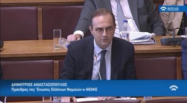 Δελτίο Τύπου: Συμμετοχή Δ. Αναστασόπουλου στην κοινοβουλευτική διαδικασία για τις τροποποιήσεις στον νΠΚ και νΚΠΔ